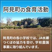 阿見町の食育活動 阿見町の各小学校では、JA茨城かすみ等の協力を受け、学校農園事業に取り組んでいます。